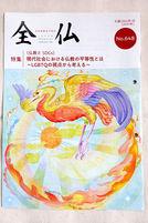 朱雀ー巻き返し、燃え上がり、復活ー 全日本仏教会様の機関誌 「全仏」2021年1月号表紙画