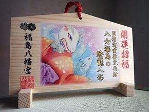 福島八幡宮様 飾り絵馬
