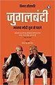 J_Hindi.jpg
