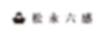 MR_JP-Logo+Mark_Black_W1280px.png