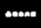 MR_JP-Logo+Mark_White_W1280.png