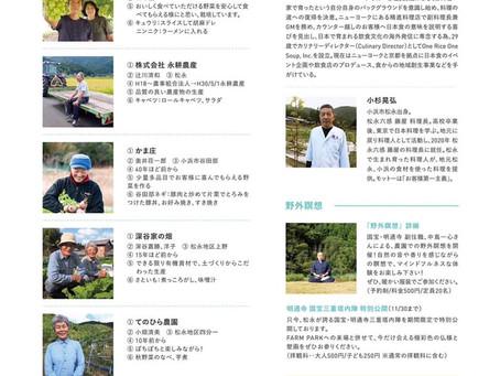松永六感 FARM PARK フードコーナーとファーマーズマーケット