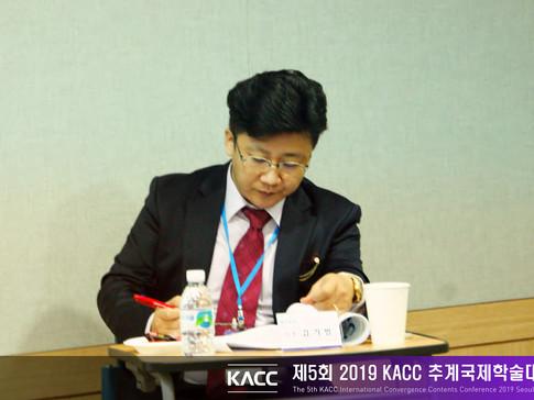 제5회 2019 KACC 추계국제학술대회20