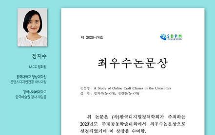 IACC_Jang%20copy_edited.jpg