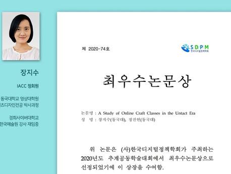 신임 장지수 회원님, 최우수논문상 수상