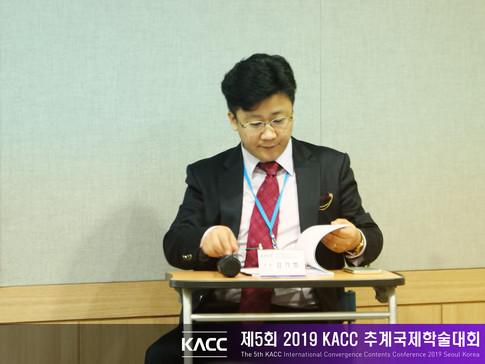 제5회 2019 KACC 추계국제학술대회26