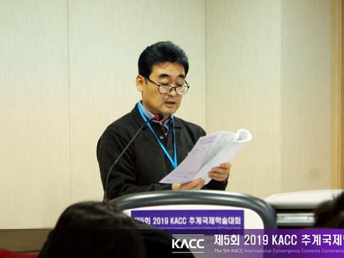 제5회 2019 KACC 추계국제학술대회07