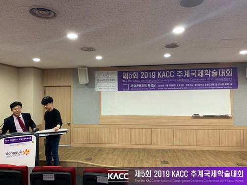 제5회 2019 KACC 추계국제학술대회02
