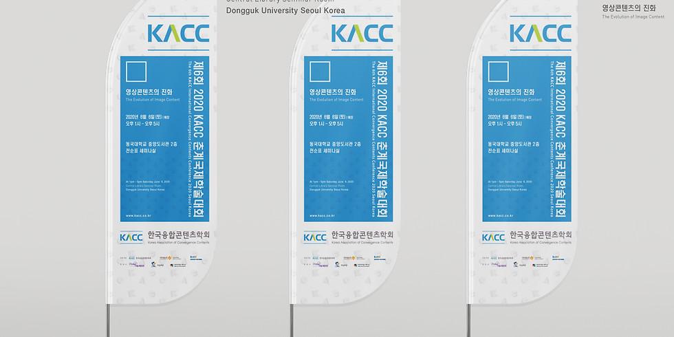 제6회 2020 KACC 춘계국제학술대회