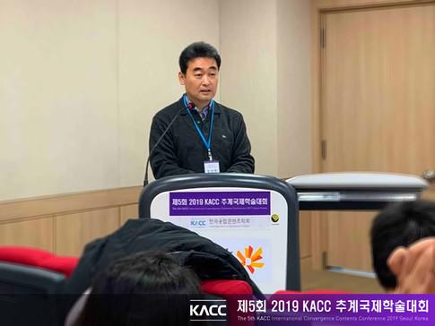 제5회 2019 KACC 추계국제학술대회06