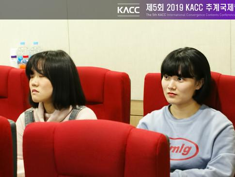 제5회 2019 KACC 추계국제학술대회27