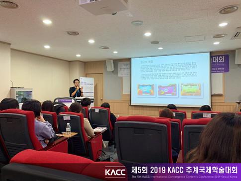 제5회 2019 KACC 추계국제학술대회29