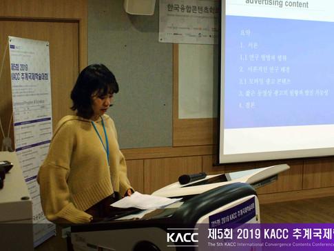 제5회 2019 KACC 추계국제학술대회23