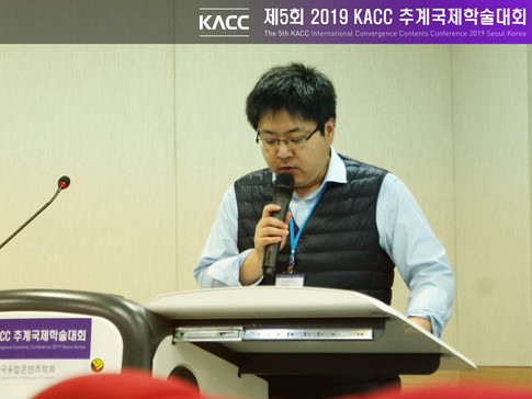 제5회 2019 KACC 추계국제학술대회12