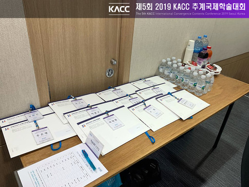 제5회 2019 KACC 추계국제학술대회01