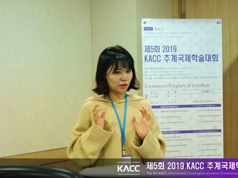 제5회 2019 KACC 추계국제학술대회25