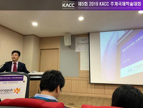 제5회 2019 KACC 추계국제학술대회03