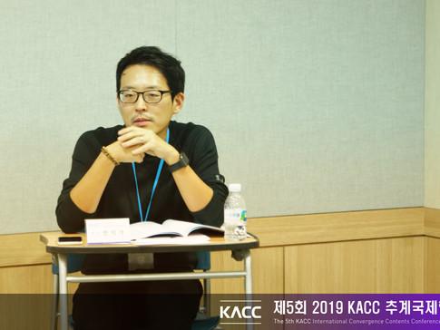 제5회 2019 KACC 추계국제학술대회16