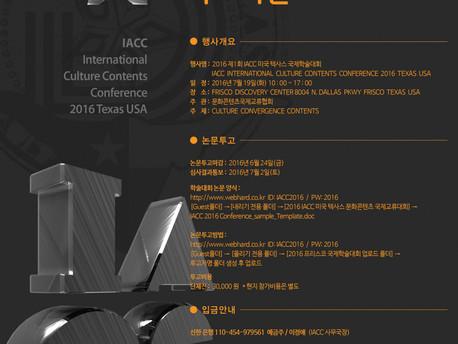 2016 제1회 IACC 미국 텍사스 국제학술대회