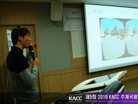제5회 2019 KACC 추계국제학술대회37