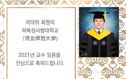 Prof_daweiGuo.jpg