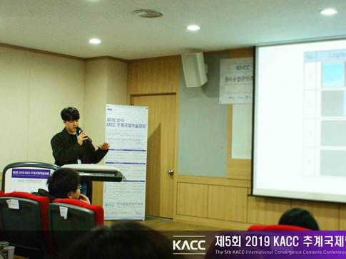 제5회 2019 KACC 추계국제학술대회43