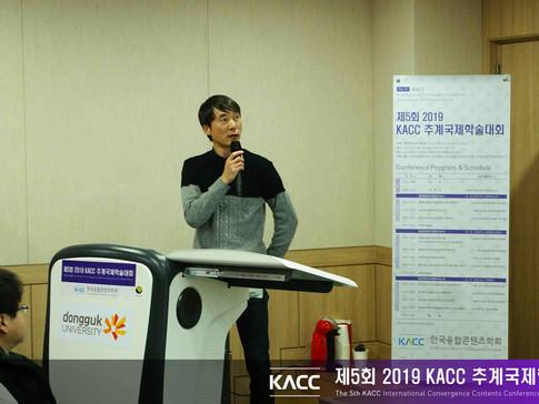제5회 2019 KACC 추계국제학술대회38