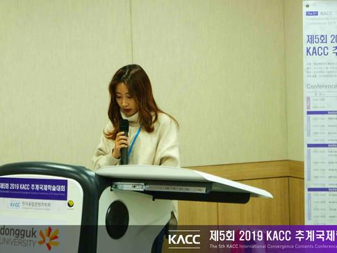 제5회 2019 KACC 추계국제학술대회40