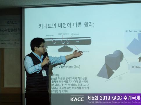 제5회 2019 KACC 추계국제학술대회13