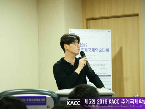 제5회 2019 KACC 추계국제학술대회32