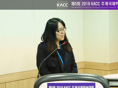제5회 2019 KACC 추계국제학술대회11