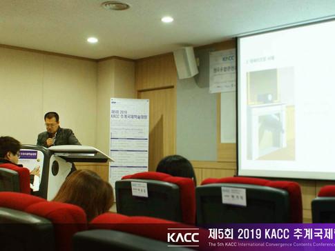 제5회 2019 KACC 추계국제학술대회45