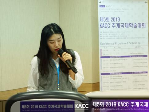제5회 2019 KACC 추계국제학술대회15
