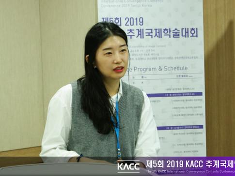 제5회 2019 KACC 추계국제학술대회17