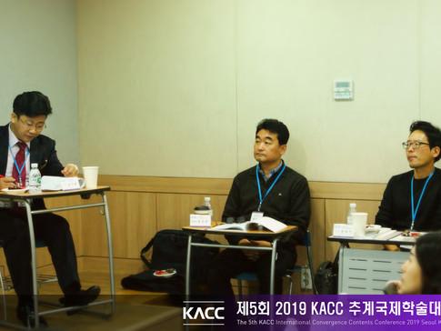 제5회 2019 KACC 추계국제학술대회24