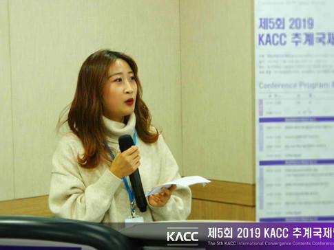 제5회 2019 KACC 추계국제학술대회41