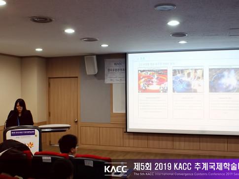 제5회 2019 KACC 추계국제학술대회08