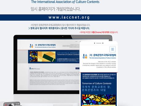 IACC의 임시 홈페이지가 개설됬습니다.