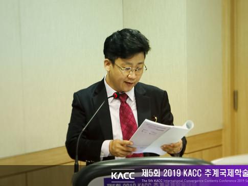 제5회 2019 KACC 추계국제학술대회04