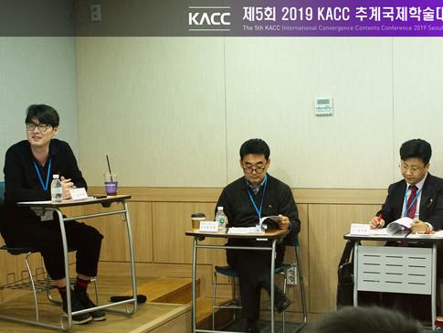 제5회 2019 KACC 추계국제학술대회14