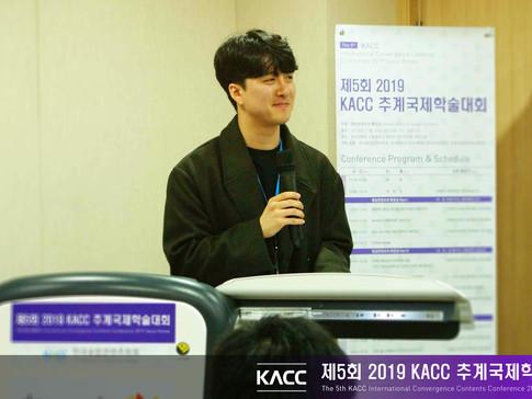 제5회 2019 KACC 추계국제학술대회44