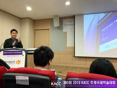 제5회 2019 KACC 추계국제학술대회05