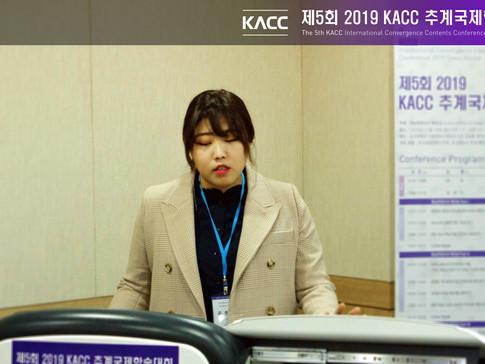 제5회 2019 KACC 추계국제학술대회19