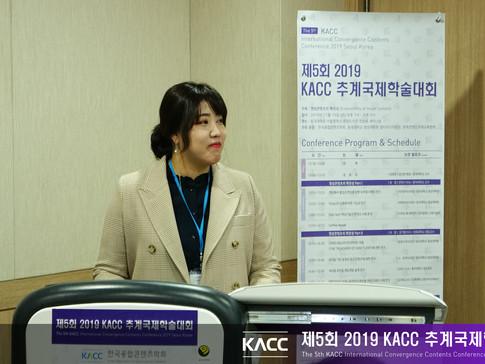 제5회 2019 KACC 추계국제학술대회22