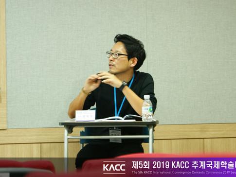 제5회 2019 KACC 추계국제학술대회18