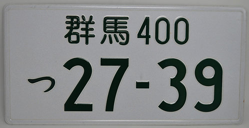 Slight Marks-Japanese JDM Pressed No. Plate-2739
