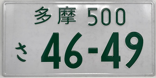 Show Plate-Japanese JDM Pressed-4649