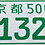 Thumbnail: Show Plate-Japanese JDM Pressed - 1320 Green