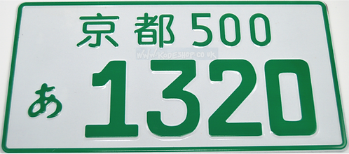 Show Plate-Japanese JDM Pressed - 1320 Green
