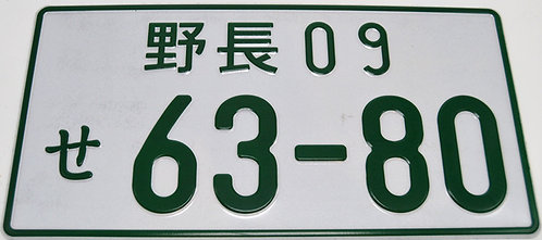 Show Plate-Japanese JDM Pressed-6380 Green